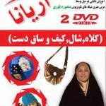 آموزش بافت کلاه منصوره یاوری|۰۹۳۵۹۴۸۲۳۲۴