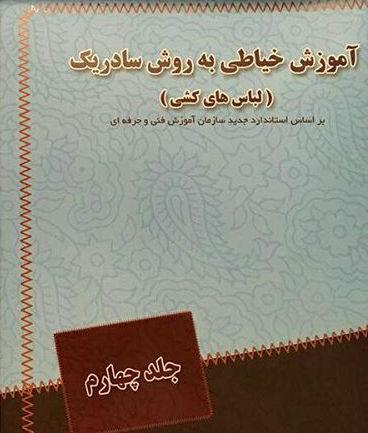 کتاب آموزش خیاطی