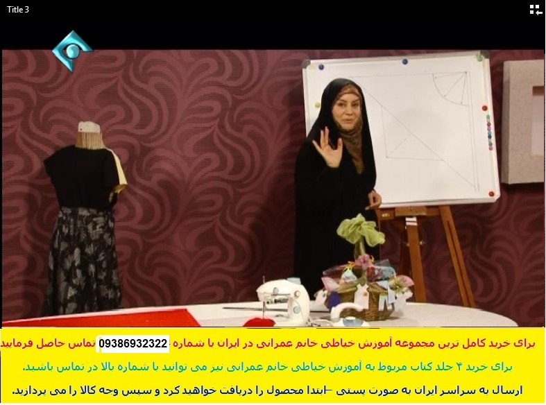 آموزش روپوش مدرسه (دامن پیلیدار و یقه کلودین) خانم عمرانی