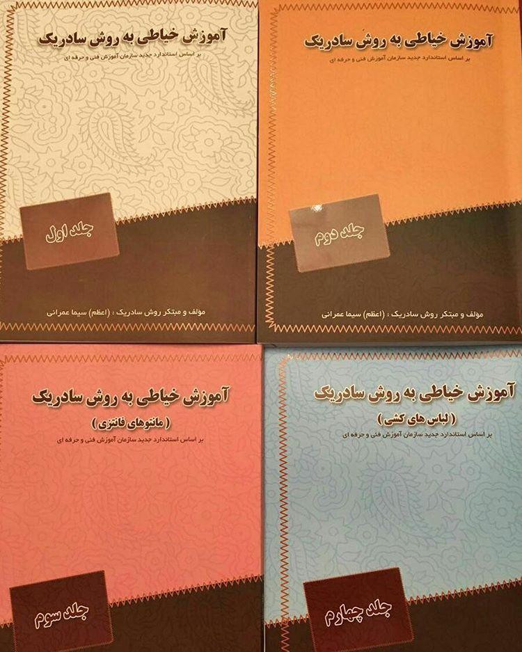 كتاب خياطي خانم عمراني