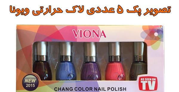 viona2